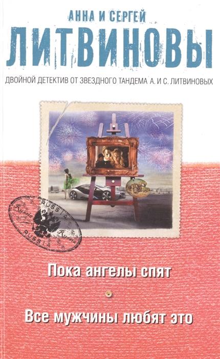 Литвинов С., Литвинова А. Пока ангелы спят Все мужчины любят это анна рось кто спасет ренетту или ангелы не спят