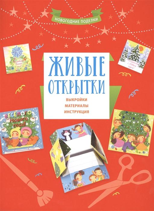 Фото - Волченко Ю. Живые открытки Выкройки материалы инструкция открытки