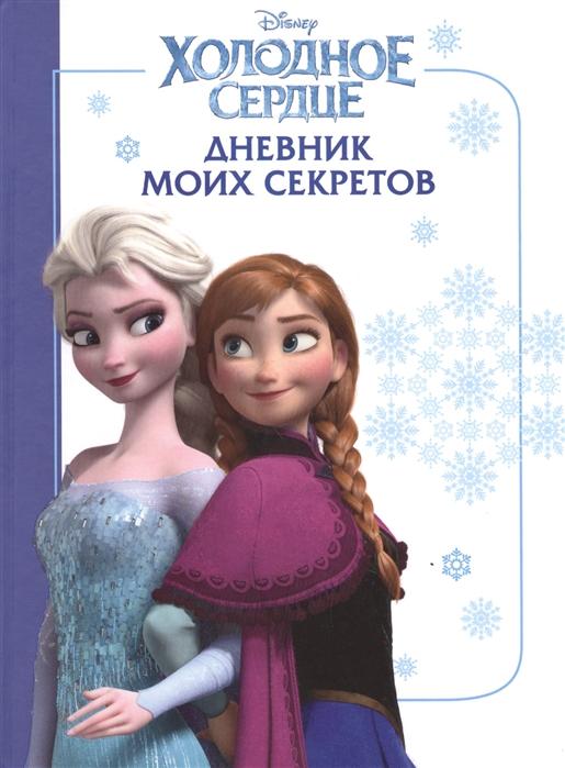 Суворова Т. (ред.) Холодное сердце Дневник моих секретов