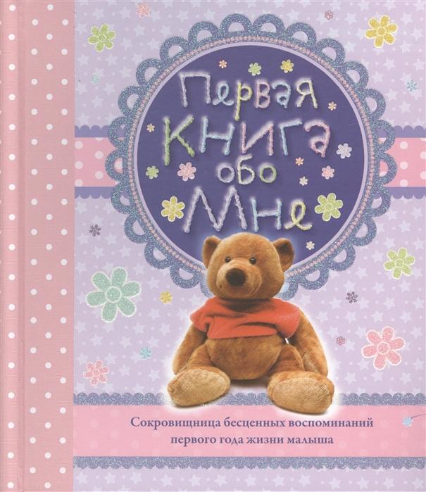 Первая книга обо мне Сокровищница бесценных воспоминаний первого года жизни малыша розовая юлий ляшенко книга обо всем частьпервая