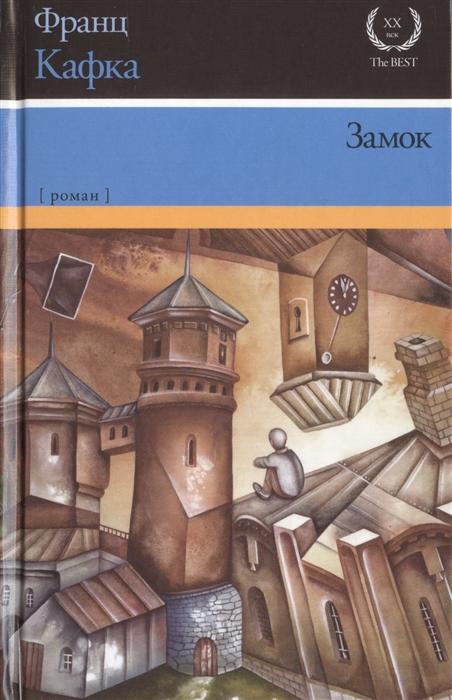 Кафка Ф. Замок Роман