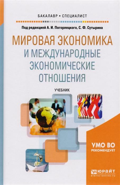 цена на Погорлецкий А., Сутырин С. (ред.) Мировая экономика и международные экономические отношения Учебник