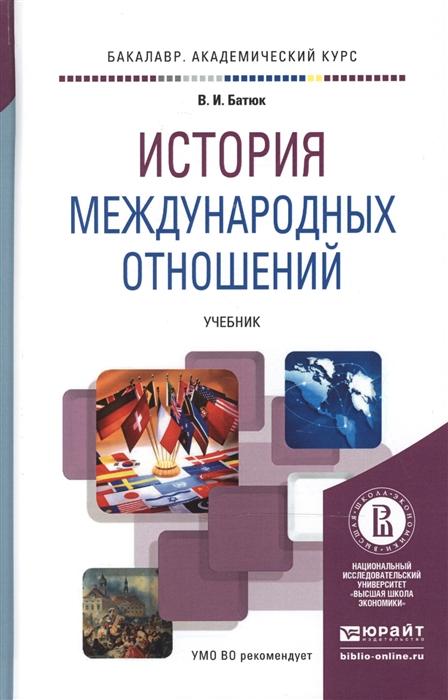 Батюк В. История международных отношений Учебник