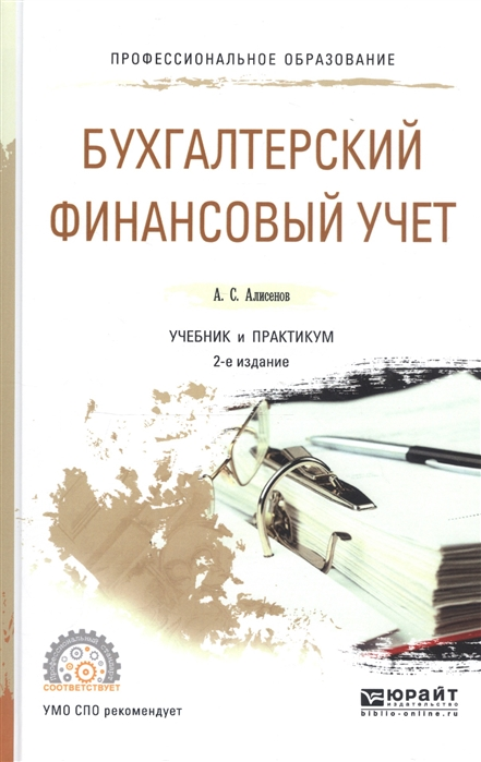 Алисенов А. Бухгалтерский финансовый учет Учебник и практикум леевик ю бухгалтерский финансовый учет page 7