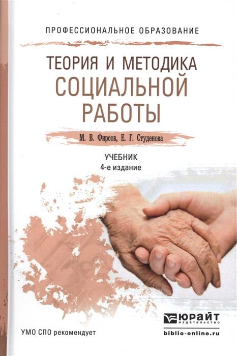 Фирсов М., Студенова Е. Теория и методика социальной работы Учебник ж е кайсарова теория социальной работы