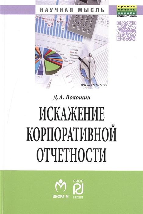 Искажение корпоративной отчетности Выявление взаимодействие и профилактика Монография
