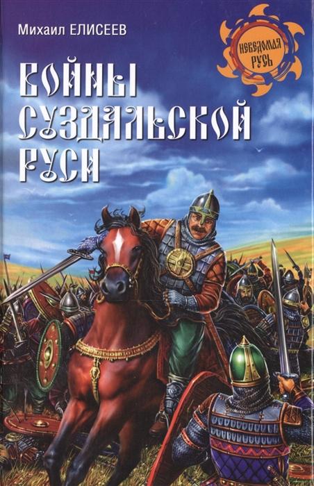 Елисеев М. Войны Суздальской Руси цена и фото