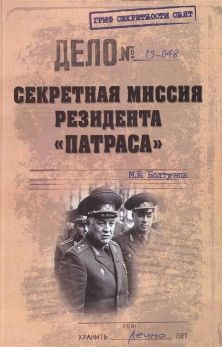 Болтунов М. Секретная миссия резидента Патраса болтунов м легендарные герои военной разведки