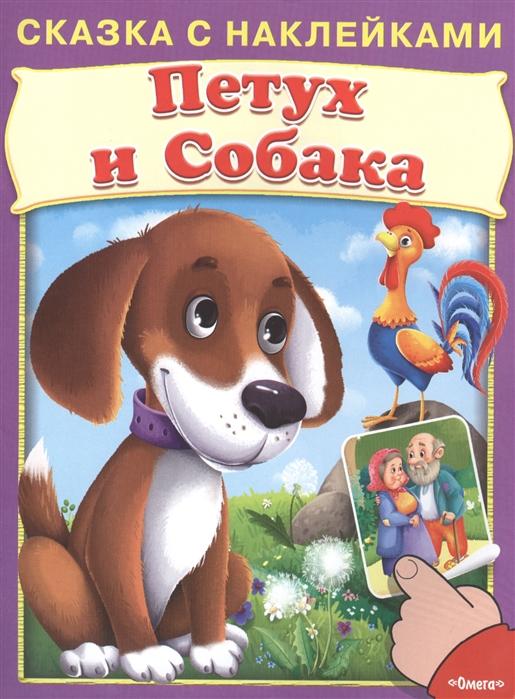 Шестакова И. (ред.) Петух и Собака шестакова и ред потешки