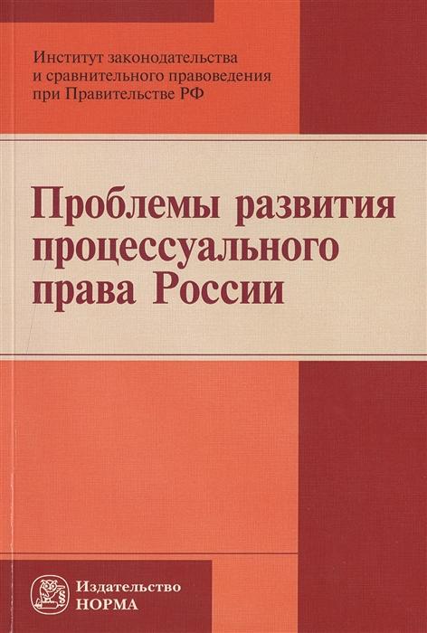 Проблемы развития процессуального права России