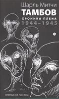 Тамбов. Хроника плена: 1944-1945