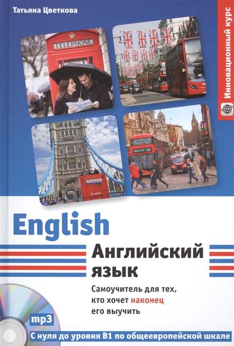 Цветкова Т. Английский язык Самоучитель для тех кто хочет наконец его выучить С нуля до уровня В1 по общеевропейской шкале CD