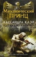 Адские Механизмы. Книга II. Механический принц