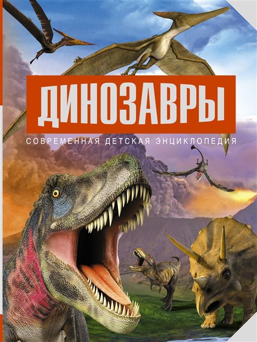 Климова О. (ред.) Динозавры климова о ред динозавры