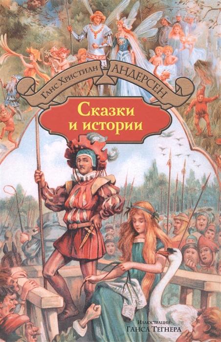 Андерсен Г.Х. Сказки и истории