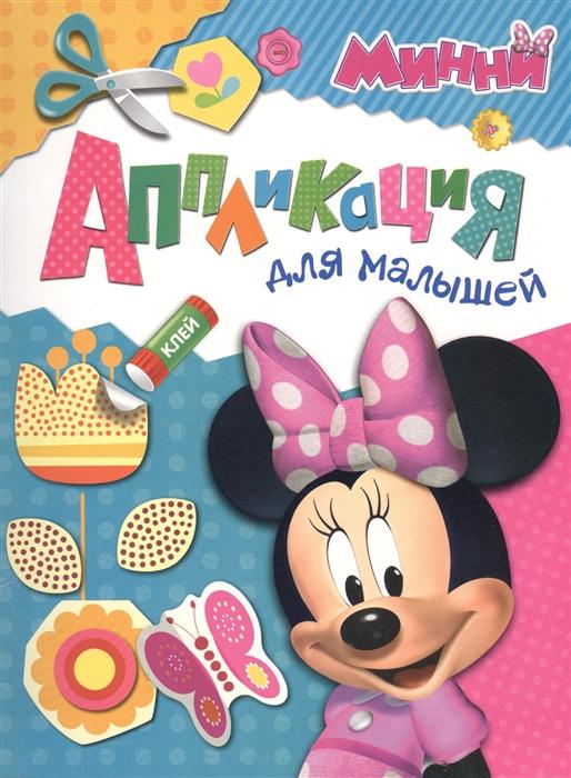 Смилевска Л. (ред.) Минни Аппликация для малышей