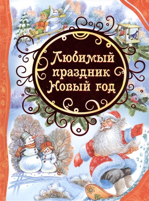 Мельниченко М. (ред.) Любимый праздник Новый год любимый праздник новый год cd