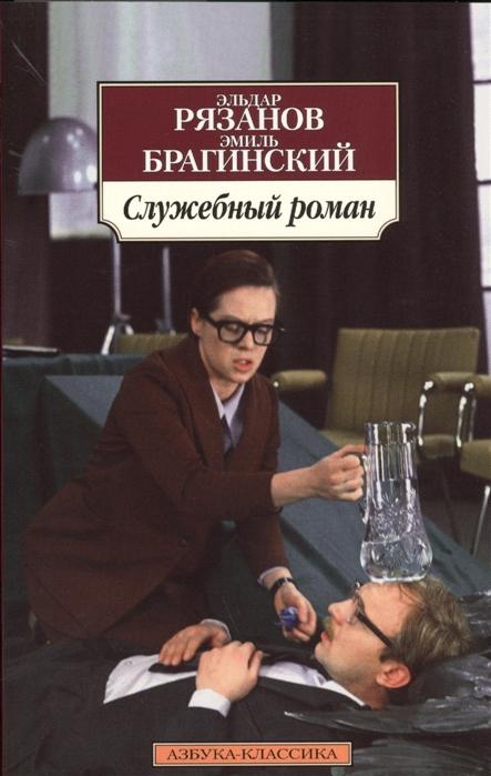Рязанов Э., Брагинский Э. Служебный роман эмиль брагинский звоночек