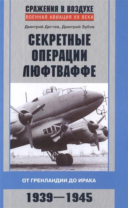Дегтев Д., Зубов Д. Секретные операции люфтваффе От Гренландии до Ирака 1939-1945