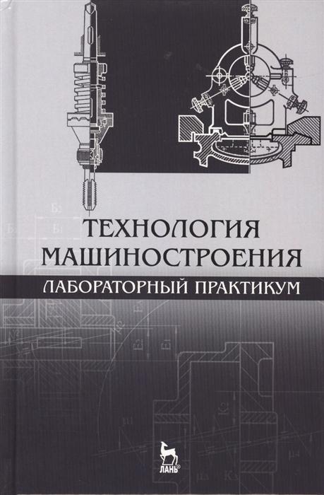 Коломейченко А., Кравченко И., Титов Н. и др. Технология машиностроения Лабораторный практикум цена