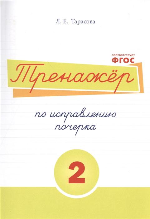 все цены на Тарасова Л. Тренажер по исправлению почерка Тетрадь 2 онлайн