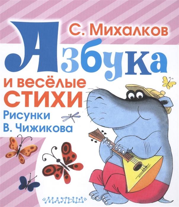 Михалков С. Азбука и веселые стихи