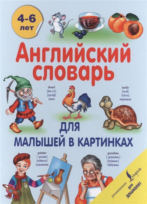 Державина В. Английский словарь для малышей в картинках 4-6 лет в а державина английский словарь для малышей в картинках