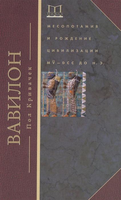 Вавилон Месопотамия и рождение цивилизации MV-DCC до н э