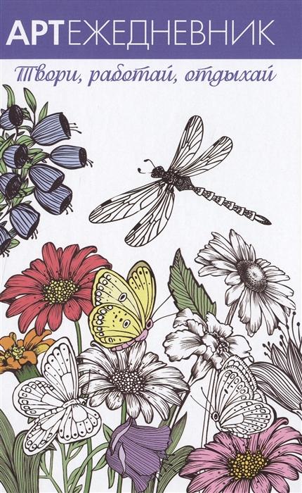 Артежедневник Твори работай отдыхай Цветы и стрекозы арт ежедневник твори работай отдыхай