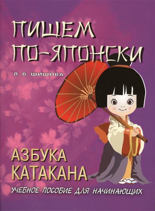 Пишем по-японски Азбука Катакана Учебное пособие для начинающих