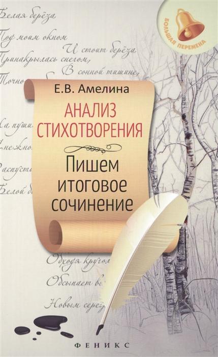 Амелина Е. Анализ стихотворения Пишем итоговое сочинение недорого