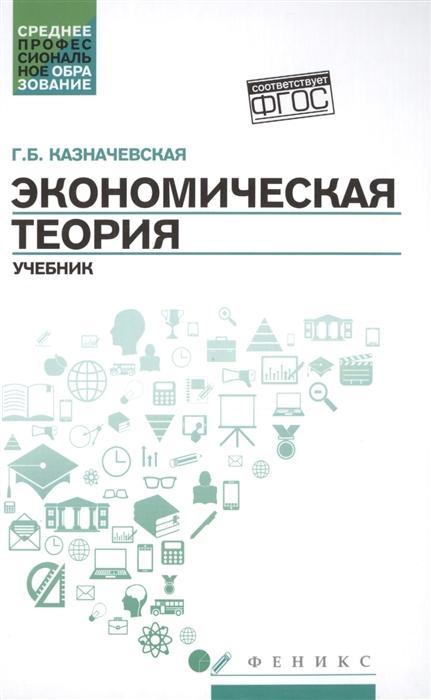 Казначевская Г. Экономическая теория Учебник а г войтов экономическая теория