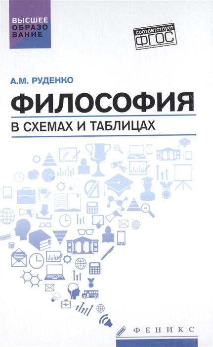 Руденко А. Философия в схемах и таблицах руденко а история психологии в схемах и таблицах