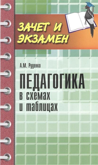 Руденко А. Педагогика в схемах и таблицах руденко а история психологии в схемах и таблицах