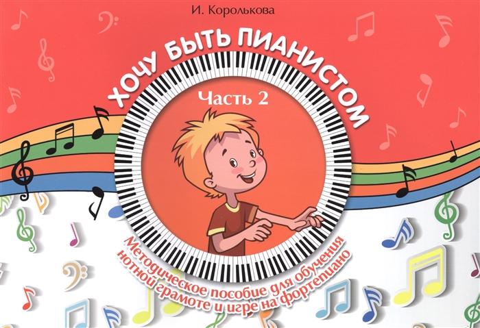 Хочу быть пианистом Часть 2
