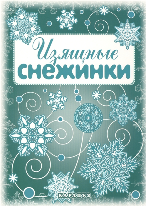 Савушкин С. (ред.) Изящные снежинки Вырезаем из бумаги цена и фото
