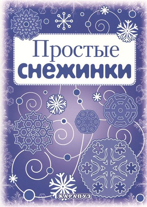 Савушкин С. (ред.) Простые снежинки Вырезаем из бумаги цена и фото