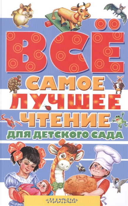 Губанова Г. (ред.) Все самое лучшее чтение для детского сада все для сада