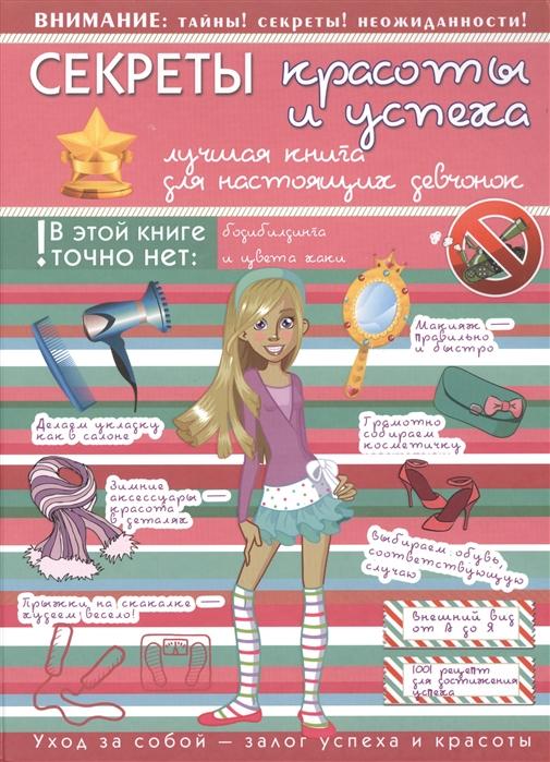 Гордиевич Д. Секреты красоты и успеха Лучшая книга для настоящих девчонок д и гордиевич самая большая книга для девочек
