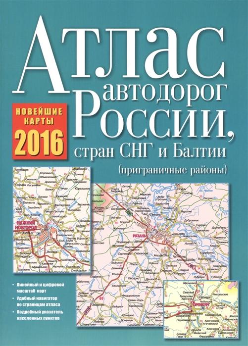 Атлас автодорог Россия страны СНГ и Балтии приграничные районы Новейшие карты 2016