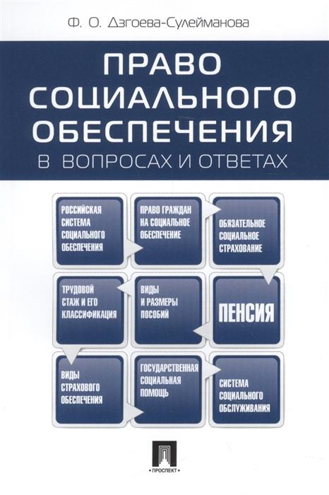 Дзгоева-Сулейманова Ф. Право социального обеспечения в вопросах и ответах