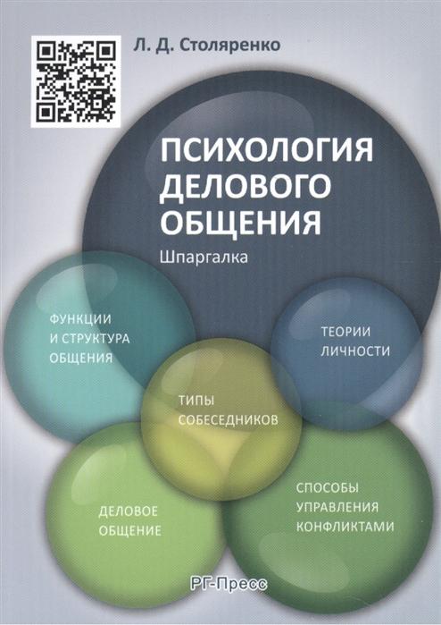 Столяренко Л. Психология делового общения Шпаргалка