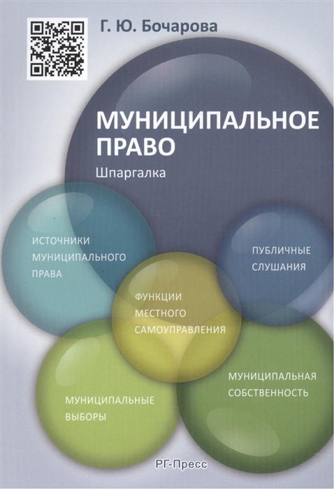 Бочарова Г. Муниципальное право Шпаргалка чеботарев н г муниципальное право россии