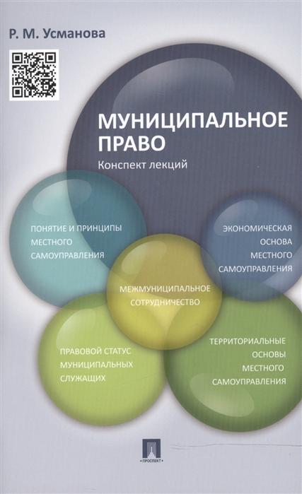 цена на Усманова Р. Муниципальное право Конспект лекций