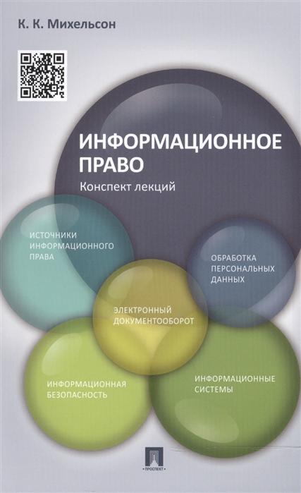 Фото - Михельсон К. Информационное право Конспект лекций шереметьев е конституционное право конспект лекций