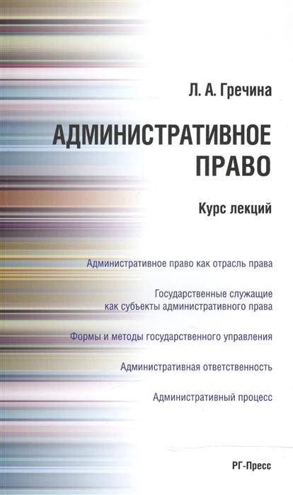 Гречина Л. Административное право Курс лекций