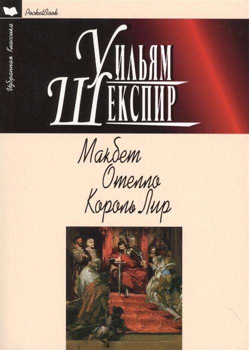 Шекспир У. Макбет Отелло Король Лир цена и фото