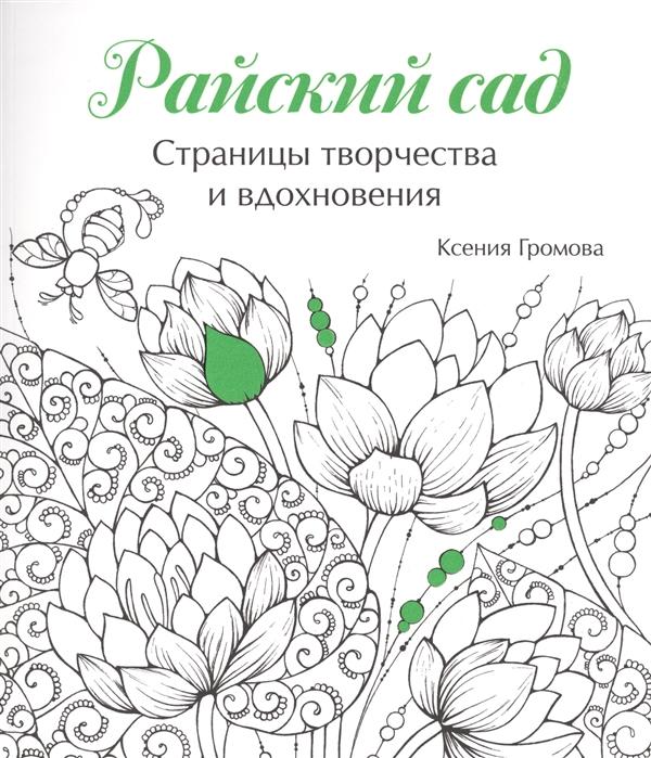 Громова К. (худ.) Райский сад Страницы творчества и вдохновения