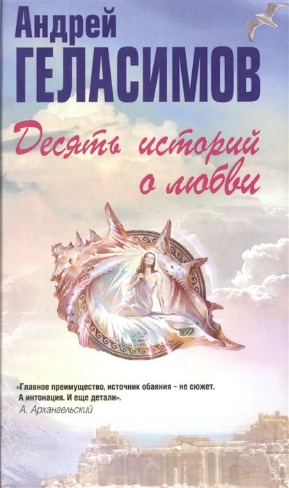 Геласимов А. Десять историй о любви геласимов андрей валерьевич десять историй о любви
