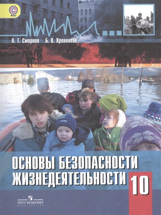 Смирнов А., Хренников Б. Основы безопасности жизнедеятельности 10 класс Учебник цена